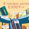 俄语图解词典 在购物中心