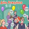 俄语图解词典 生日