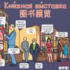 俄语图解词典 图书展览