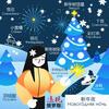 俄语图解词典 新年夜