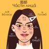 俄语图解词典 面部