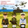 俄语图解词典 祖国保卫者日