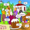 俄语图解词典 复活节