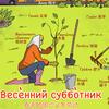 俄语图解词典 春天的周六义务劳动