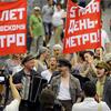 莫斯科庆祝地铁建成78周年