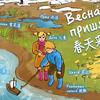 俄语图解词典  春天来了