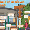 俄语图解词典  乘坐公交车