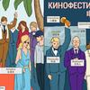 俄语图解词典  电影节