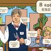 俄语图解词典  在饭店里