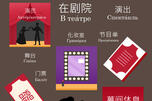Theatre Visual Dictionary