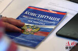 Russia Federation Constitution