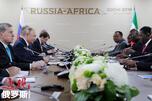 Summit Russia-Africa
