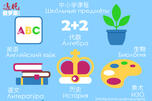 School Subjects Visual Dictionary