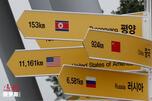 North Korea, China, Russia, USA