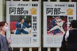 Tokyo Summer Olympics 2020