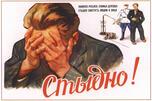 """苏联时期海报:""""喝多了就骂人,就毁坏小树——简直没脸见人。可耻!"""""""
