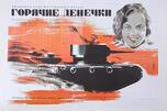 1935年,导演亚历山大•扎尔赫依和约瑟夫•赫依费茨携带影片《旺日》参加莫斯科国际电影节。图片来源:Wikipedia