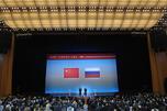 在开幕式上,俄罗斯总统对中国朋友的到来表示诚挚的欢迎。图片来源:俄罗斯报