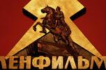 """""""列宁格勒电影制片厂""""的标志""""青铜骑士""""。"""