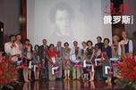 俄驻华大使及中国俄语工作者和大学俄语师生出席活动。图片来源:Press Photo