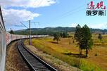 西伯利亚大铁路。摄影:Elena Proshina