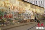 莫斯科阿尔巴特区的维克多•崔墙。摄影:Superchilum