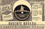 银行海报:请在储蓄银行存钱!图片来源:Wikipedia