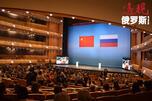 2013年11月22日,俄中互办旅游年活动闭幕式在圣彼得堡举行。摄影:张时雨