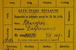 一张1917年9月4日签发的一年有效期的黄油购买卡