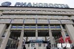 俄新社办公楼正门。图片来源:塔斯社