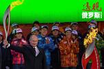 2013年10月6日,俄联邦总统普京在莫斯科举行的索契冬奥会火炬接力启动仪式上。图片来源:俄新社/Alexandr Vilf