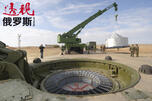 俄罗斯为洲际弹道导弹生产这种弹头完全是对美国沿俄罗斯边境部署全球导弹防御系统计划的反应。  图片来源:俄新社/Sergey Kazak