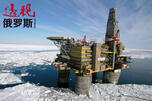 图片来源: 俄罗斯天然气工业公司