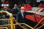 """分析师与""""梅切尔""""集团代表将集团的未来发展寄希望于埃利吉煤田项目。图片来源:俄塔社"""