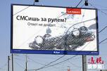 """广告牌上写着:""""你在驾车时发短信(CMC)?很可惜,你得不到任何回复。""""实际上,俄语""""短信(CMC)""""一词为外来语,即英文中的""""短讯(SMS)""""。图片来源:塔斯社"""