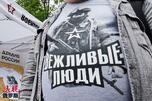 """图中的T恤衫上画着一个手持冲锋枪、戴面具的士兵,画面上的题字是""""有礼貌的人""""。这种""""有礼貌""""的T恤衫很快成了今年夏天最流行的商品之一。图片来源:塔斯社"""