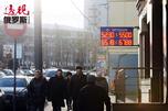 图片来源:Sergey Kuznetsov/俄新社