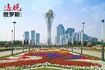 哈萨克斯坦首都阿斯塔纳。图片来源:Lori/Legion Media