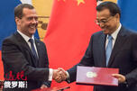 Medvedev Li Keqiang CN