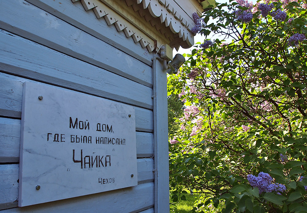 "A memorial board hangs on the out-house wall: ""My home where ""The Seagull"" was written."" The house consists of two tiny rooms: a bedroom and a study. This small out-house was built for one simple reason: Chekhov was so hospitable that sometimes there wasn't enough room for all his guests. Maria Pavlovna Chekhova, the writer's sister recollected: ""Sometimes in summer, and in winter as well, so many guests arrived to Melikhovo that we had to place them for the night in the hall, in the corridor, and in the dining room."""