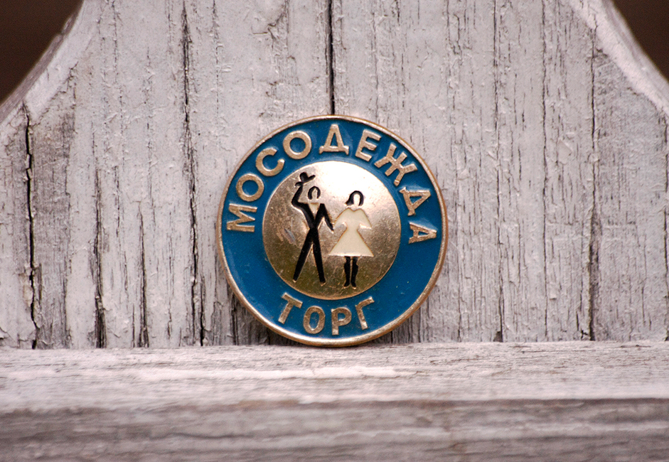 A workplace pin for a clothing store employee in the Soviet Union. Salespeople at large department stores like GUM and TsUM generally were pins like this.