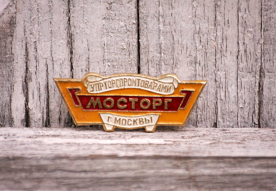 A work pin (1981 model) for the manager of a Moscow-based shop. It was worn on the lapel.