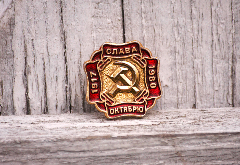 This souvenir pin was very popular among foreigners who visited the Soviet Union in 1980.