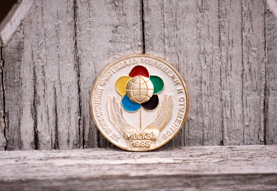 A very limited-edition souvenir pin that could only be obtained on the first day of the 1985 International Youth and Student Festival.