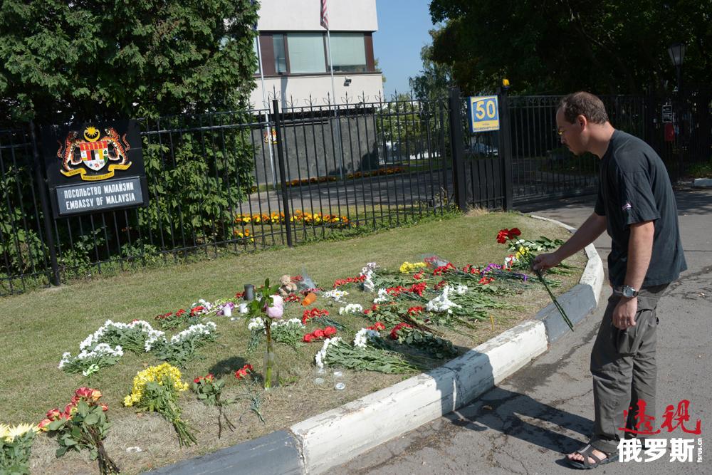 莫斯科全城悼念马航坠落事件。