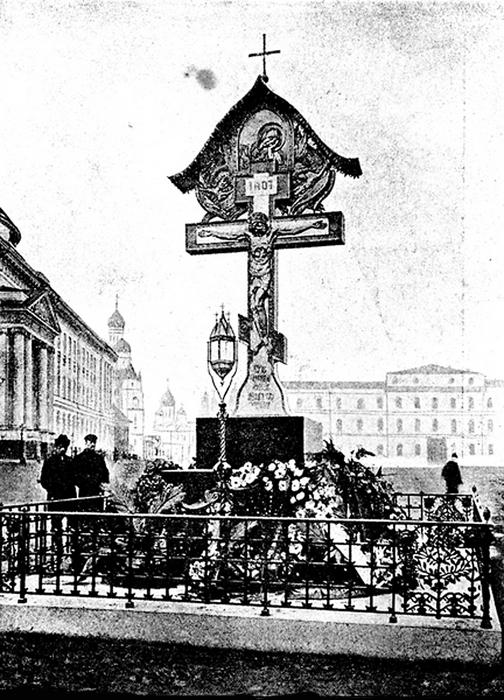 A monument designed by Vasnetsov was erected in 1908 on the site of the assassination of Moscow Military District Commander Sergei Alexandrovich by social revolutionary Ivan Kaliaev in 1905 near the Kremlin's Nikolsky Gates. It was demolished on May 1, 1918, on the orders of Lenin, who personally took part in its removal. The monument was restored in 1998 at Moscow's Novospassky Monastery.