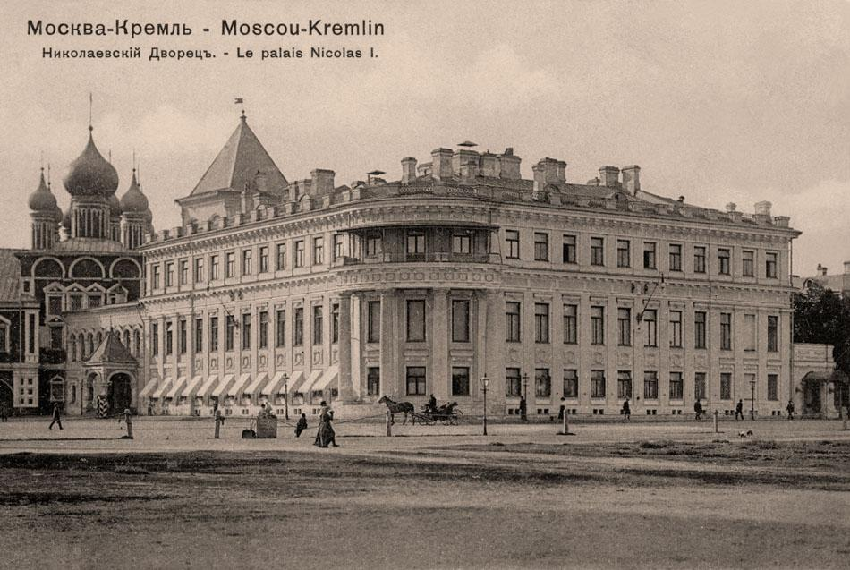 The Small Nikolaevsky Palace forms the corner of the Kremlin where Ivanovsky Square intersects Spasskaya Street. At the heart of the palace is the building of the Episcopal House. Emperor Alexander II was born here in 1818, while 1826 saw the celebrated conversation between Nicholas I and Pushkin, who was brought directly from his place of exile for the meeting. The palace was demolished in 1929.