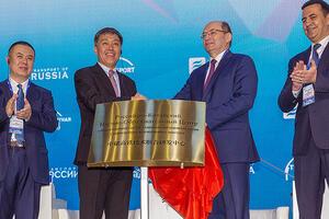 Russia China railroad centre