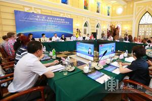 Harbin Forum