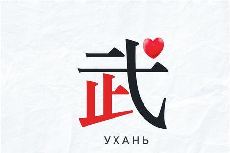 Go Wuhan!
